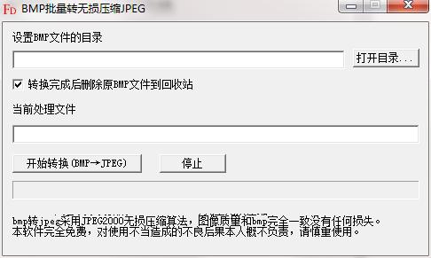 BMP批量转无损压缩JPEG截图1