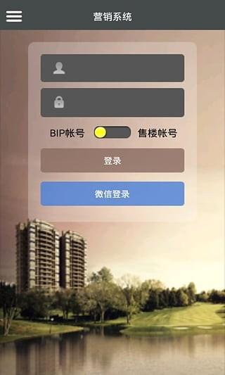 碧桂园bip系统截图