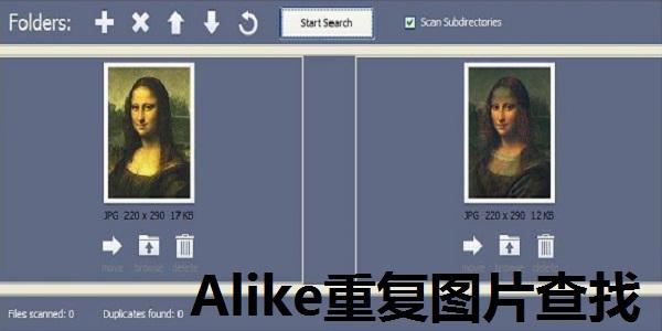Alike重复图片查找软件截图