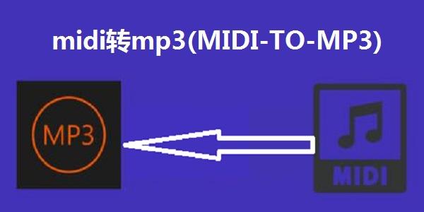 midi转mp3(MIDI-TO-MP3)截图