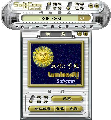 虚拟摄像头(Softcam)截图1