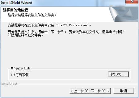 CuteFTP Pro截图