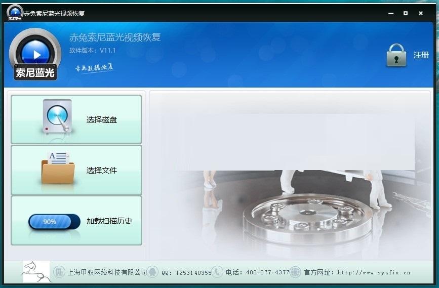 赤兔索尼蓝光视频文件恢复软件截图