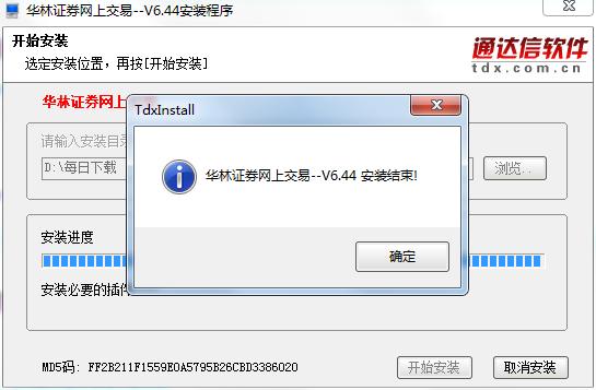 华林证券华林网上交易系统版通达信v6合一版截图