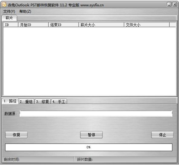 赤兔Outlook PST邮件恢复软件截图