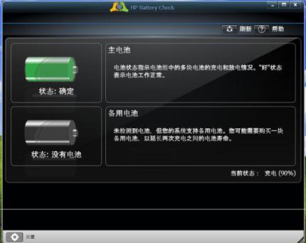 HP惠普笔记本Battery Check电池检测工具截图