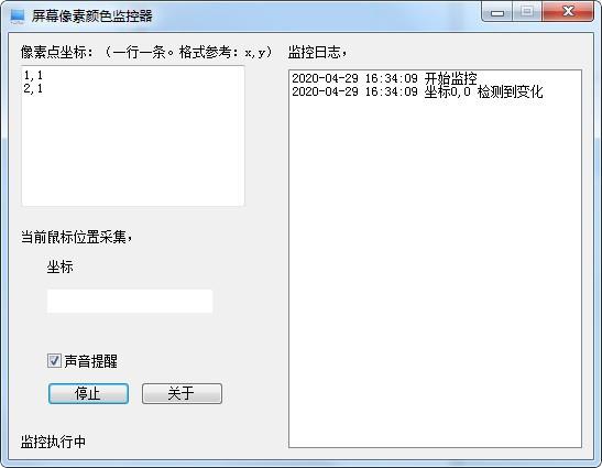 屏幕像素颜色监控器截图1