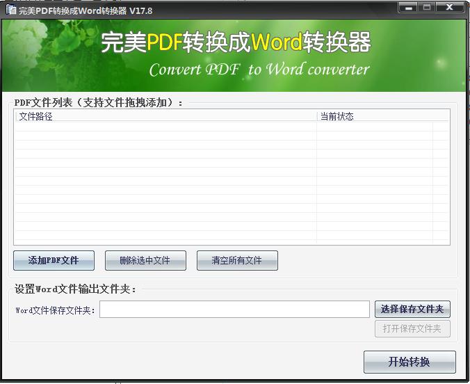 完美PDF转换成Word转换器截图1