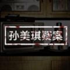 孙美琪疑案第四季