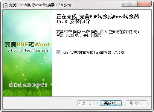 完美PDF转换成Word转换器截图