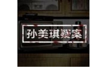 孙美琪疑案第四季段首LOGO
