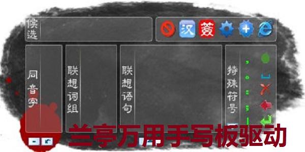 兰亭万用手写板驱动程序截图