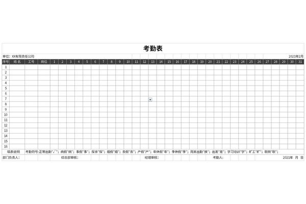 公司员工考勤表范本截图1