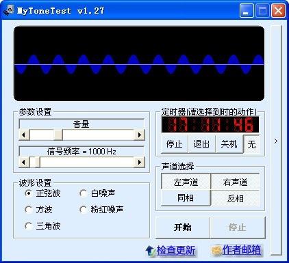 音频信号发生器软件(MyToneTest)截图1