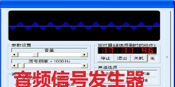 音频信号发生器软件(MyToneTest)截图