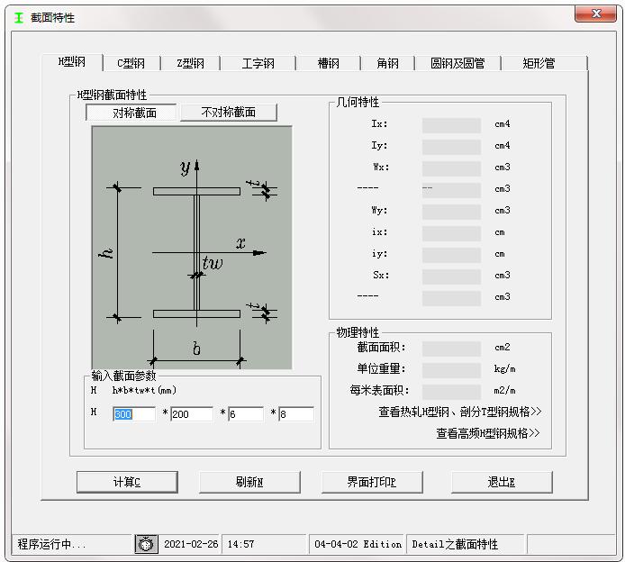 钢结构截面特性计算软件截图
