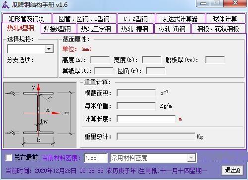 瓜牌钢结构手册截图1