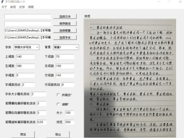 手写模拟器截图