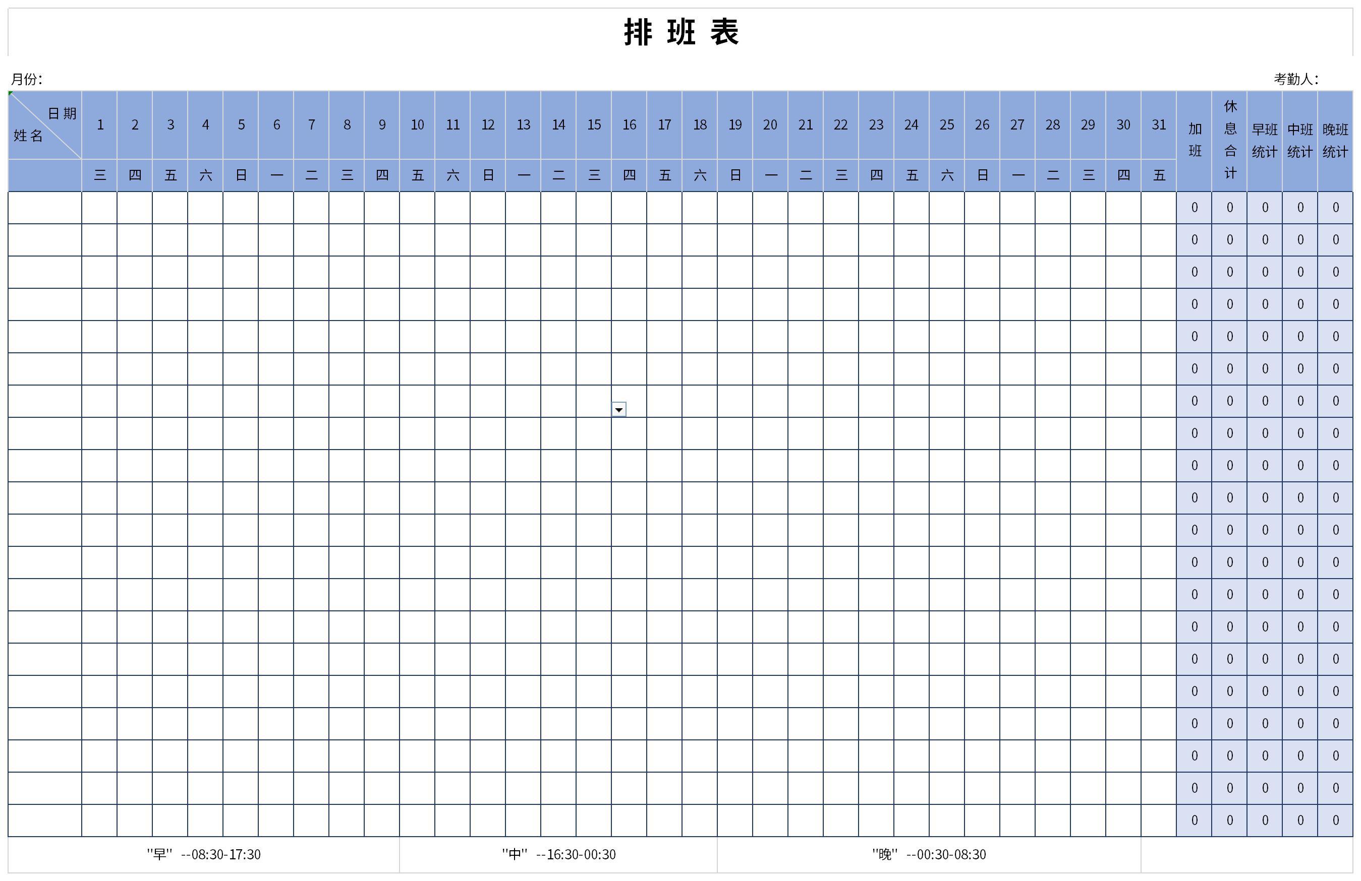 排班表模板截图