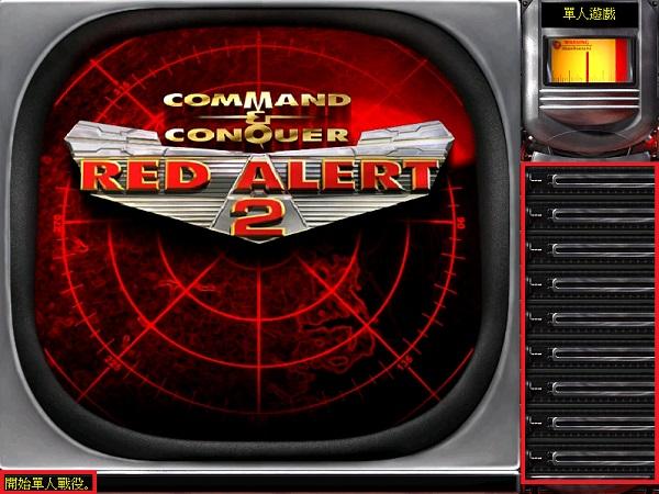 红色警报截图