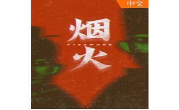 烟火段首LOGO