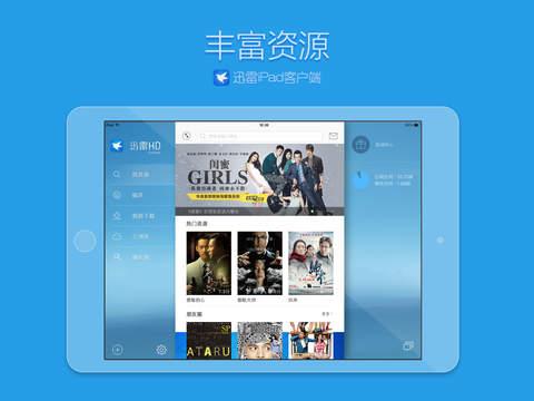 迅雷iPad版截图1