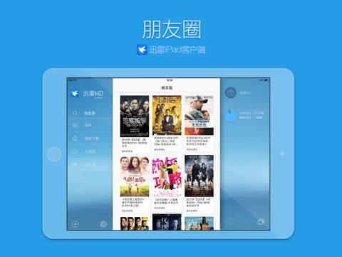 迅雷iPad版截图4