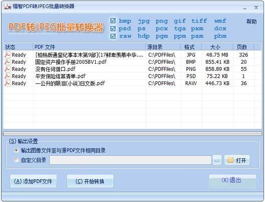 镭智PDF转JPEG批量转换器截图1