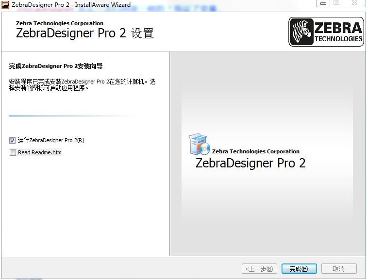 ZebraDesigner截图