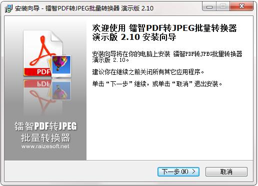 镭智PDF转JPEG批量转换器截图