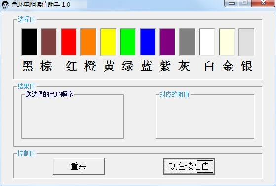 色环电阻读值助手截图