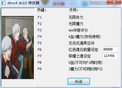 鬼泣4DX10九项属性修改器截图