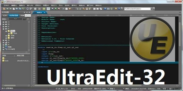 UltraEdit-32截图