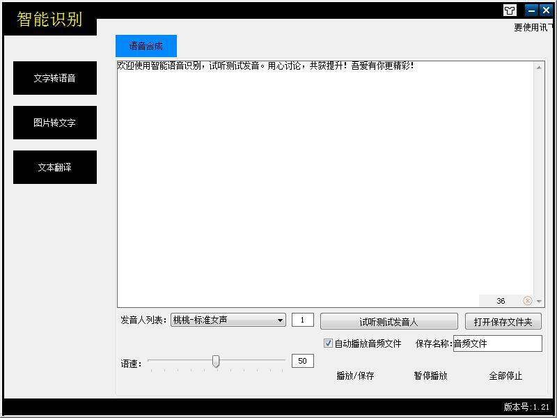 文字转语音软件截图