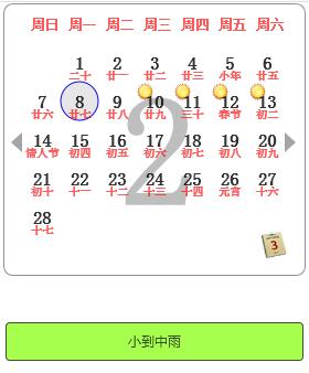 汇笨阳光日历截图