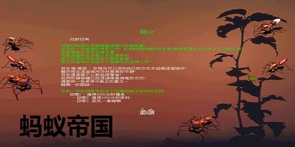 蚂蚁帝国中文版截图