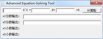 数学精准计算器截图1