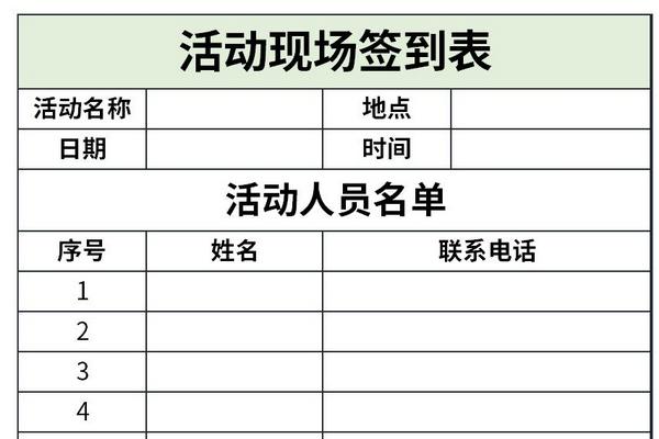 活动现场签到表截图1