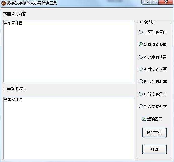 数字汉字繁体大小写转换工具截图