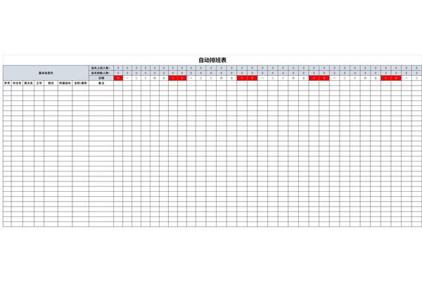 excel自动排班表截图1