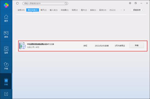 中信建投极速版通达信分析交易系统截图