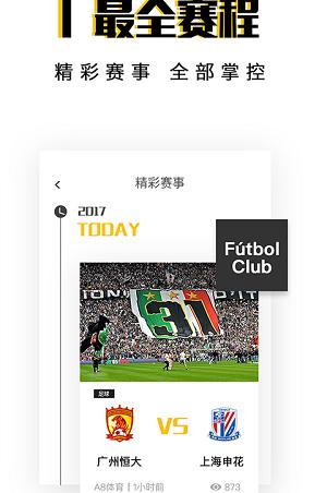 A8体育直播TV版截图