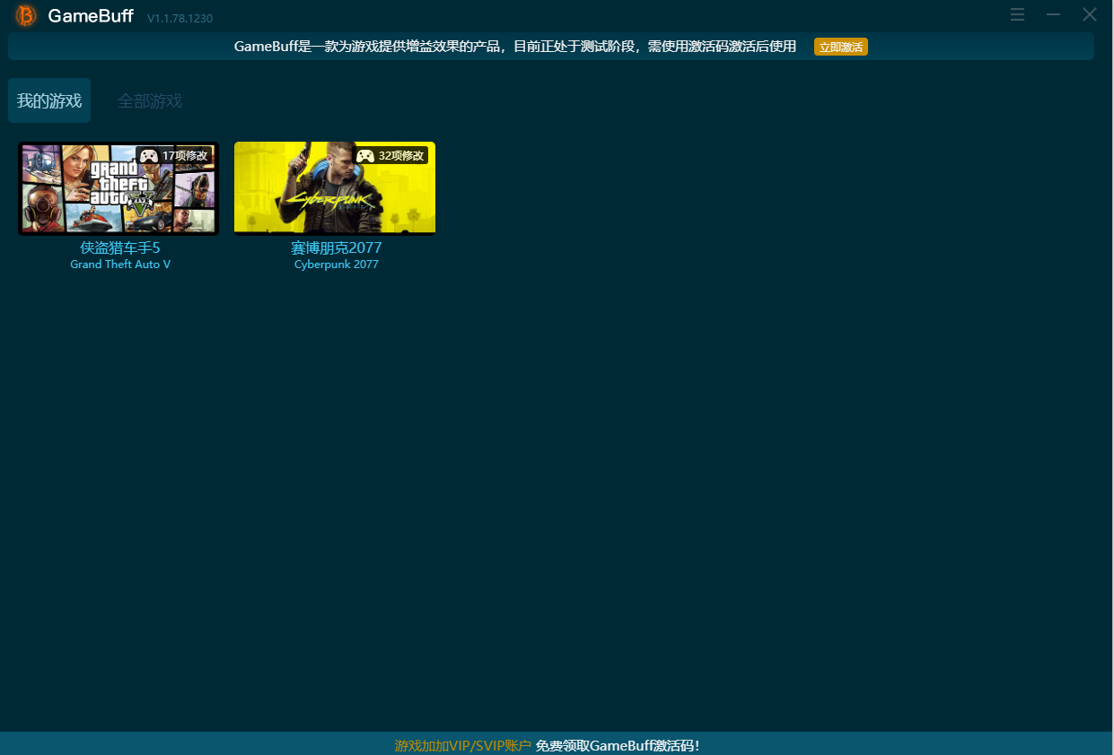 GameBuff修改器截图