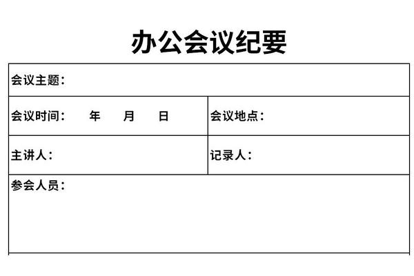 办公会议纪要表截图1