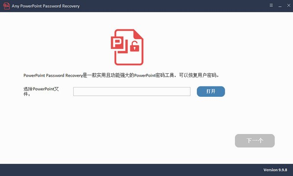 Any PowerPoint Password Recovery截图1