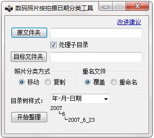 数码照片按拍摄日期分类工具截图