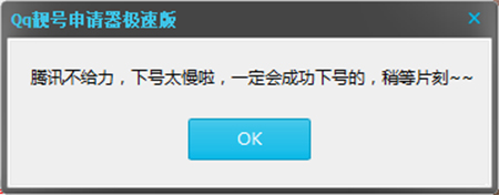QQ靓号申请器截图