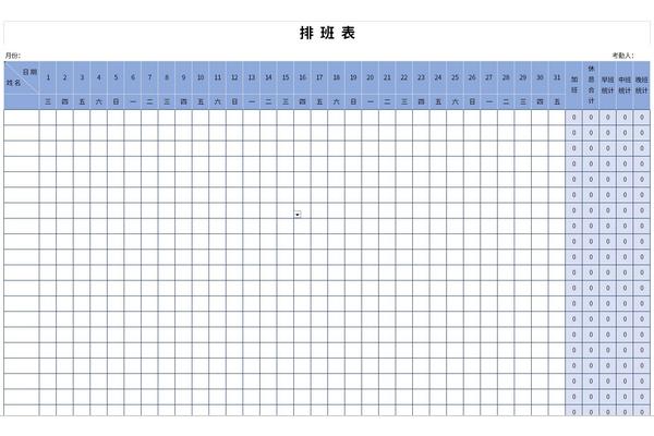 员工排班表模板截图1