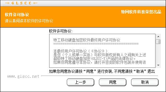 移动硬盘加密软件截图