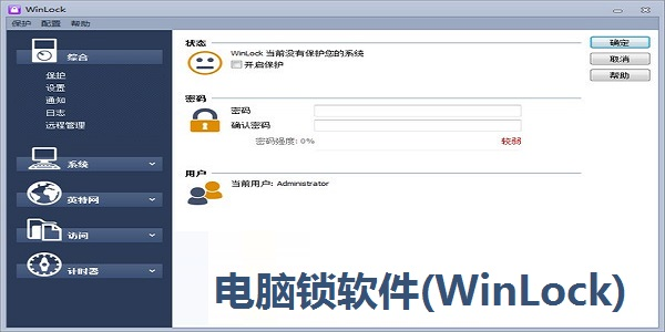 电脑锁软件(WinLock)截图